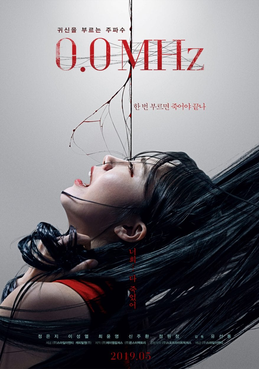 0.0Mhz poster depicting woman with head thrown back, choked by her own hair, and bloody hair going through her eye. Information on poster is in Korean.