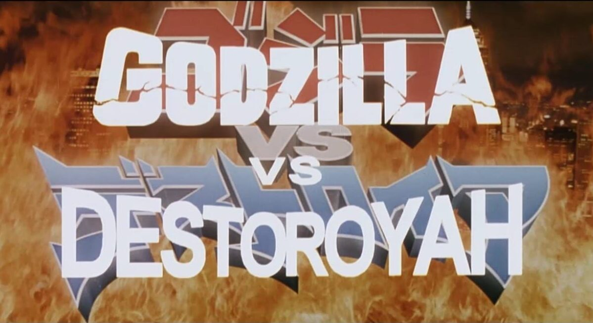 """Title card for Godzilla vs. Destoroyah. The English words """"Godzilla vs. Destoroyah"""" are overlaid on the Japanese words, with raging flames in the background."""