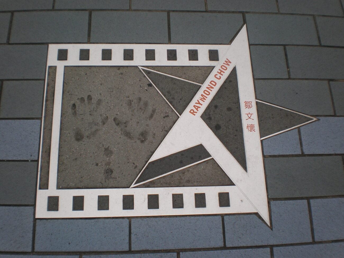 Raymond Chow's star on the Avenue of Stars, celebrating the career of the great producer.
